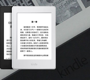 Kindle Paperwhite 3回收价格