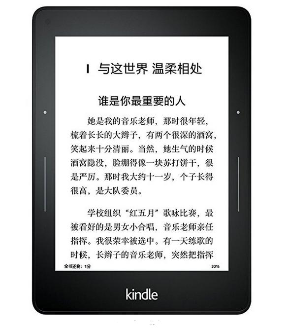 Kindle Voyage回收价格